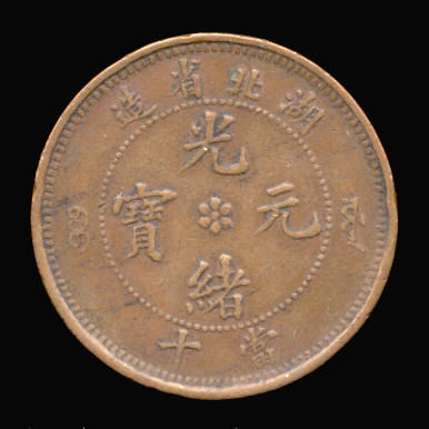 essays on china coin The third essay utilises bank-level data to study monetary policy  china was  accused of deliberate currency undervaluation designed.